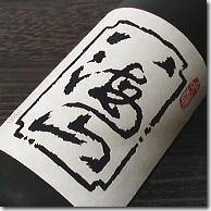 【日本酒 大吟醸酒】至高の銘酒として名高い「八海山」の大吟醸酒。父の日のプレゼントやお歳...