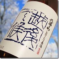 ▼新潟銘酒「八海山」の冬の搾りたて生原酒「越後で候」の第一弾!青ラベルの「青越後」です。...