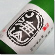 【 日本酒 】【新潟の地酒】八海醸造『 八海山  吟醸 300ml(単品) 』贈りものやプレゼントにも!お歳暮・お年賀・お中元父の日・敬老の日・内祝い・お誕生日お祝い・のし対応・熨斗名入れ・メッセージカード無料