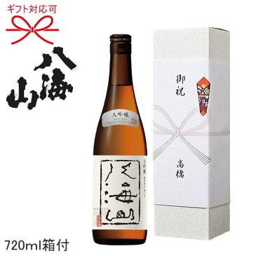 【贈答用】新潟銘酒『 八海山 吟醸酒 720ml 1本箱入 』【日本酒】【地酒】父の日・お中元にも最適!