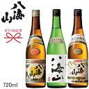 【日本酒】新潟日本酒ギフト『 八海山 日本酒 飲み比べセット 』720mlサイズ×3本入八海醸造・普 ...