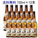 【 送料無料 ・代引料無料】 日本酒 『八海山特別本醸造720mlサイズ×12本セット』【まとめ買い】【ケース買い】【送料無料セット】製造年月日が新しいのでさらに美味しくお楽しみいただけます【正規販売店】