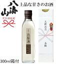 【日本酒】【ミニボトル】【ギフト】『 八海山 貴醸酒 300...