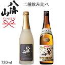 【日本酒スパークリングギフト】『 八海山 発泡にごり酒 720mlサイズ&特別本醸造720mlギフト 』お歳暮お年賀お中元母の日 父の日 敬老の日 内祝いお誕生日プレゼント お祝いご結婚記念日、クリスマスプレゼントに