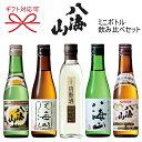 【日本酒】【ギフト】【ミニボトル】『 八海山 飲み比べ セット 』300ml×5本詰合せ<30G-0 ...