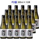 【送料無料セット】※ 日本酒ミニボトル『 八海山 吟醸酒 3...