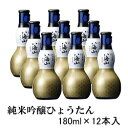 【新潟南魚沼の地酒】【日本酒】 八海山 純米吟醸酒 180mlひょうたん瓶(12入)1箱セット
