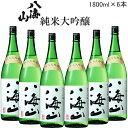 新潟銘酒として名高い八海山の純米大吟醸酒です。酒造好適米の王様といわれる「山田錦」を麹米に 使用しており、味にふくらみを持たせた味わい深い仕上がり。八海山の通年シリーズでは珍しい 純米酒系です。ふくよかな越後米の旨味を楽しめ、やわらかくて風味豊かな味わいは酒通だけでなく 女性にも圧倒的な支持を得ております。また、品格の高さを感じる落ち着いた奥ゆかしい味わいは 和食だけでなく幅広いお料理とも相性が良く、沢山のプロの料理人からも絶賛されております。 当店は八海山蔵元より直接取引で仕入れる正規の販売店だから品質、価格共に安心♪ すべて手づくりの麹と、八海山の雪解け水が湧水となった「電電様の清水」で醸した純米大吟醸。 45%にまで精米した山田錦と五百万石に加え、美山錦を組み合わせることで、 純米でありながら八海山らしい、切れのよい飽きの来ない純米酒に仕上げました。 透明感のある綺麗な味わいに、ふわっと広がる上品な甘やかさが料理を引き立てる、 少し高級な食中酒です。                 〜八海醸造コメントより〜 八海山の贈答品はこちらからどうぞ。 →八海山ギフト品一覧へ●開栓時には充分ご注意下さい。●妊娠中や授乳期の飲酒は胎児、乳児の発育に悪影響を与える恐れがある為、お控え下さい。●本品はお酒です。20歳以上の年齢を確認できない場合には酒類を販売致しません。 蔵元株式会社 八海山産地新潟県南魚沼市長森1051 内容量1800ml×6本 原材料使用米:山田錦(麹米・掛米) 美山錦・五百万石(掛米)日本酒グレード純米大吟醸酒(薫酒)お届け日ご注文日より4営業日以後日本酒度(甘辛指数)+4酸度1.3アルコール度数15.5度アミノ酸度1.2精米歩合45%代表杜氏高浜春男化粧箱無し同梱可能本数 不可 お奨めの飲み方◎冷やして ・ ◎常温 ・ ○ぬる燗 ・ ▲熱燗  ギフト包装、発送について → 八海山 純米大吟醸 一覧へ→ 八海山 純米大吟醸 1.8L 単品へ→ 八海山 純米大吟醸 720mlサイズへ→ 八海山 純米大吟醸 1.8L 1本箱入(ギフト用)へ → 八海山 純米大吟醸 300mlサイズへ→ 八海山 純米大吟醸 180mlひょうたんへ お酒は食文化。慶祝贈答や催事。生活の様々なシーンで。●ご贈答用、ギフト、プレゼントに【季節・年中行事】 お歳暮・お年賀・お中元・残暑御見舞・父の日プレゼント・敬老の日・お誕生日お祝い・お正月・御歳暮【人生の門出・御祝事に】 御結婚御祝・寿・松の葉・新築御祝・上棟御祝・上棟記念・開店御祝・創業御祝・就職祝・御誕生日御祝い・昇格昇進栄転の御祝・当選御祝・受賞御祝・優勝御祝・内祝い・御年賀【長寿の御祝に】還暦・古希・喜寿・傘寿・米寿・卒寿・白寿・百賀八海山 純米大吟醸酒 サイズ一覧表 ご自宅用 1800ml 720ml 300ml 180ml ギフト用箱入り 1800ml 720ml 300ml 180ml 容量をクリックして下さい。販売ページへジャンプします。 ★まとめ買いセット! 純米大吟醸酒 サイズ一覧表 1800ml×6本 720ml×12本 300ml×15本 八海山総合案内ページへ 容量をクリックして下さい。販売ページへジャンプします。