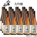 2020年リニューアル【代引料無料セット】※ 日本酒ミニボトル『 八海山 大吟醸酒 300ml 1ケース(15本入)セット 』八海醸造謹製お手軽な飲み切り、お試しサイズ冷酒もお燗酒でもOK家飲み、オンライン飲み会 卍・・・