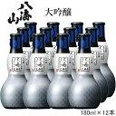 2020年8月リニューアル【 日本酒 】『 八海山 大吟醸 180mlひょうたん瓶(12入)1箱セット 』 1