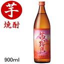 【本格芋焼酎】『 茜霧島(あかねきりしま) 25度 900ml 』霧島酒造謹製南九州産さつまいも100%使用