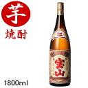 芋焼酎 紅薩摩宝山 25度1800ml(一升瓶)