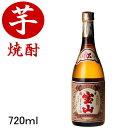 芋焼酎 紅薩摩宝山 25度720ml 瓶西酒造