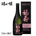 【日本酒ギフト】兵庫県の神戸酒心館謹製『 福寿 純米大吟醸酒...
