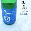 【静岡県の日本酒】『 初亀 純米吟醸 BLUE(ブルー)720ml 』季節限定品 初亀醸造株式会社謹製冷酒でもお燗酒でも楽しめますお中元・残暑お見舞い・父の日ギフト敬老の日、内祝いお誕生日プレゼント、お祝い