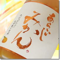 梅乃宿のフレッシュ感♪たっぷりのミカンの「生リキュール」!つぶつぶの食感も懐かしい味わい...