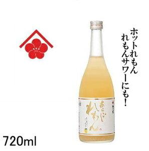 【国産リキュール】『 梅乃宿 あらごし れもん酒 720ml 』奈良県 梅乃宿酒造謹製ソーダで割るだけで完成する「あらごしれもんサワー」!お湯で割って「ホットれもん」割っても濃厚な味わいを楽しめるレモンのお酒です。