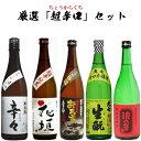 日本酒の「超辛口酒」ばかりを集めた飲み比べセット山廃純米原酒や特別純米酒、超淡麗美酒まで...