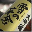 日本酒ギフト 雪の茅舎 大吟醸 1800ml ギフト箱入り株式会社 齋彌酒造店謹製東北 秋田県由利本荘市の地酒冷酒でもぬる燗でも楽しめます。御歳暮、御年賀、御中元、内祝いお誕生日プレゼント、御礼、ご挨拶、1.8L(一升瓶)