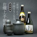 『日本酒用 酒器』一度使うともう手放せない!『お燗上手徳利(大)二合用 260ml』【セット内容】:お燗上手徳利(大)×1個、盃×1個お燗酒をお手軽に一番美味しい温度で味わえる!晩酌好きの方へのプレゼントにも好評です。