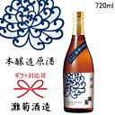 【日本酒】女性杜氏が醸す地酒 五百万石『 灘菊 本醸造原酒