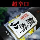 【日本酒】『 麒麟山 「超辛口」+12 1800ml瓶 』麒麟山酒造謹製1.8L(一升瓶)スッキリうまい辛口酒をお探しならお奨め!「でんから」が人気の麒麟山ですがこちらは「超辛」お燗酒でも冷酒でもお楽しみいただけます!