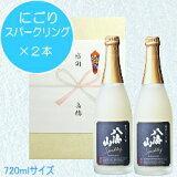 【日本酒ギフト】『 八海山 発泡にごり酒 720mlサイズ×2本詰合せギフト 』贈りものやプレゼントにも!お歳暮 お年賀 お中元母の日 父の日 敬老の日 内祝いお誕生日プレゼント お祝い内祝い、クリスマスプレゼントに