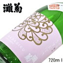 【日本酒】甘口にごり 女性杜氏が醸す地酒『 灘菊 純米 甘口