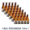 【ケース買い】【日本酒小瓶】『八海山特別本醸造一合サイズ』180mlスクリューボトル(30入)1箱セット※他の商品との同梱は出来ません※