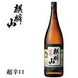 【日本酒】『 麒麟山 「超辛口」+12 1800ml瓶 』麒麟山酒造謹製1.8L(一升瓶)スッキリうまい辛口酒をお探しならお奨め!「でんから」が人気の麒麟山ですがこちらは「超辛」お燗酒でも冷酒でもお楽しみいただけます!卍
