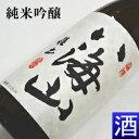 【日本酒】『 八海山 純米吟醸 1800ml 』八海醸造株式会社贈りものにも!ラッピング可各種のし対応 ・お歳暮・お年賀・お中元還暦、敬老の日、母の日、父の日プレゼント内祝い・お誕生日・お祝い 1800ml(一升瓶)