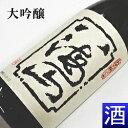 【日本酒】『 八海山 大吟醸 1.8L箱付き 』1800ml(一升瓶)八海醸造御中元 残暑見舞い 御 ...