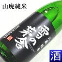 【日本酒】秋田県由利本荘市の地酒『 雪の茅舎 山廃純米酒 1...
