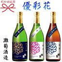 【日本酒ギフト】女性杜氏が醸す地酒『 灘菊酒造「優彩花」飲み