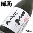 【日本酒ギフト】姫路城下の地酒 灘菊酒造『 きくのしずく 純