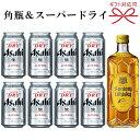 『 角瓶ウイスキー&スーパードライセット 』サントリー ウィスキー「角瓶」700ml×1本アサヒスーパードライ缶350ml×8本母の日 父の日 敬老の日 誕生