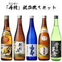【日本酒ギフト】日本酒 飲み比べセット『「たんせい」720mlサイズ5本セット 』八海山 清酒、麒麟 ...