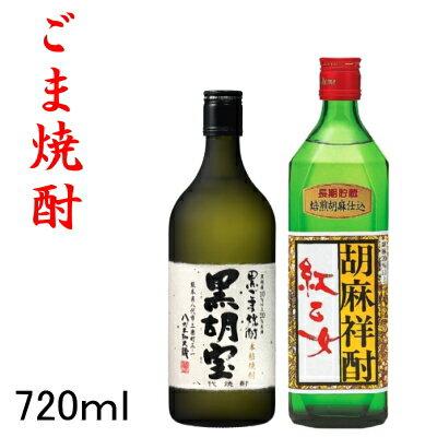 【ごま焼酎飲み比べギフトセット】『 黒胡宝 & ...の商品画像