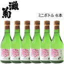 【日本酒ミニボトルギフト】女性杜氏が醸す地酒『 灘菊 純米[