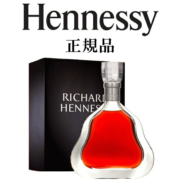 ブランデー, コニャック Hennessy 700ml