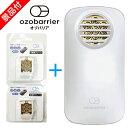 『モバイルタイプ低濃度オゾン発生機』脱臭 除菌【 オゾバリア...