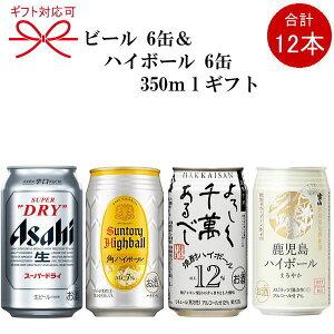 『ビール&ハイボール350ml缶ギフト』12本入りアサヒスーパードライ 八海山よろしく千萬あるべし焼酎ハイボールサントリ...