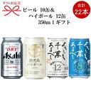 『ビール&焼酎ハイボールギフト』各350ml缶×計22本入り アサヒスーパードライ 八海山焼酎ハイボ ...