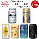 『ビール&ウイスキーハイボールギフト』350ml缶×22本セ...