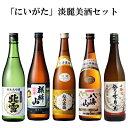 【日本酒飲み比べギフト】『 日本酒「にいがた」720ml×5本セット 』越乃寒梅 白ラベル 、八海山 ...