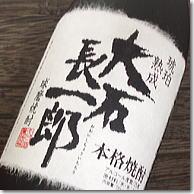 米焼酎「 大石長一郎 秘酒 」▼シェリー樽、コニャック樽で長期貯蔵熟成し、琥珀色に色付いた高...