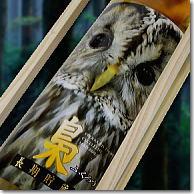 縁起の良い森の知恵者として親しまれる「梟」「福を贈る」「不苦労」の意味でプレゼント品とし...