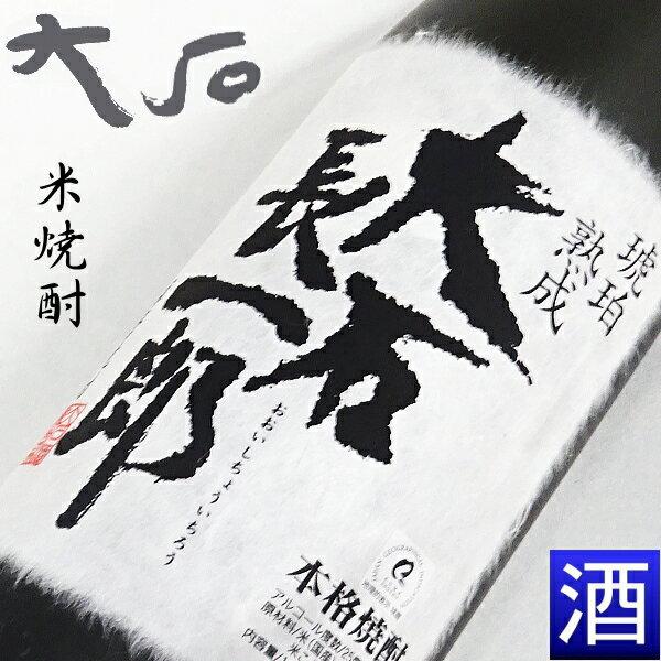 大石酒造『大石長一郎秘酒琥珀熟成』