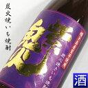 【炭火焼の紫芋焼酎】田崎酒造謹醸『紫鬼火(むらさきおにび)25度900ml』「七夕(たなばた)」で人気の田崎焼酎の紫芋焼酎です。炭火で焼いた種子島紫芋を原料に使用。濃密で甘い芳醇な味わいを是非!