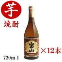 【代引料無料セット】西酒造謹製『薩摩宝山白25度720ml12本セット』